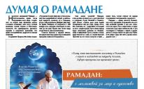 """Газета """"Арраід"""" №7 (177)"""