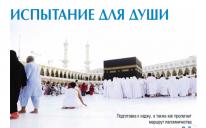 "Газета ""Арраид"" №8 (179) 2014"