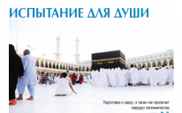 """Газеиа """"Арраід"""" №9 (179) 2014"""
