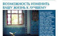 "Газета ""Арраид"" №5 (186) 2015"
