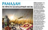 "Газета ""Арраид"" №6 (187) 2015"