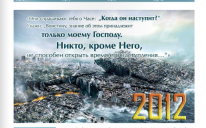 "Газета ""Арраид"" №12 (159) 2012"