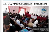 """Газета """"Арраід"""" №1 (160) 2013"""