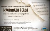 ВИДЕО: Приглашение на конференцию «Значение научно-интеллектуального наследия Мухаммада Асада»