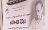 ВИДЕО: Международная конференция «Значение научно-интеллектуального наследия Мухаммада Асада»