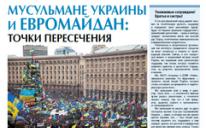 "Газета ""Арраид"" №1 (171) 2014"