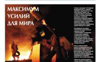 """Газета """"Арраід"""" №3 (173) 2013"""
