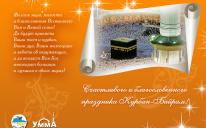 Вітаємо зі святом Курбан-Байрам (Ід аль-Адха)!