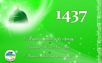 Вітаємо з настанням з 1437 року Гіджри!