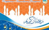 """ВАОО """"Альраид"""" поздравляет мусульман Украины с наступлением Рамадана!"""