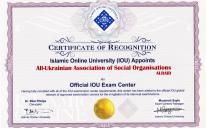 """""""Alraid"""": the official examination center of the Islamic On-line Uuniversity"""