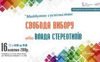 «Свобода вибору або влада стереотипів»: мусульманки запрошують на конференцію в Києві