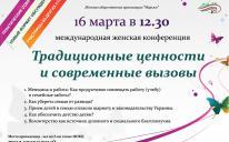 Міжнародна конференція «Традиційні цінності й виклики сучасності»: новий формат обговорення