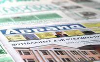 Передплата газети «Арраід Плюс»