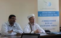 Стартувала III Міжнародна молодіжна літня школа ісламознавства