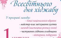 День хіджабу в ІКЦ Києва: запрошуємо пані та панянок!