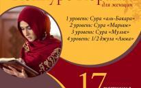 Конкурс Корана для женщин в Киеве: объявлена предварительная дата!