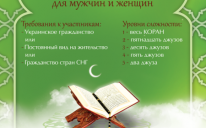 New Date For Qur`an Recitation Contest Announced; It's December 19!