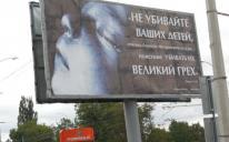 Білборди з цитатами з Корану і висловів Пророка закликають кримчан до моральності і добропорядності