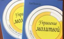 «Управління молитвою»: поспішайте взяти безкоштовний примірник у найближчому ІКЦ