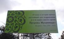 """بالإعلانات الخارجية.. الرائد يعرف """"بقيم الإسلام""""، ويستثمرها في خدمة المجتمع الأوكراني"""