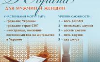 «Альраид» и ДУМУ «Умма» объявляют Всеукраинский конкурс знатоков Корана