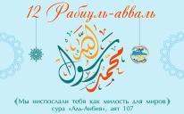 Хотите больше узнать о пророке Мухаммаде? — Приходите в ИКЦ!