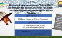 Кто лучше всего читает Коран наизусть? Жителей Винницы, Харькова и Одессы приглашают проверить — может, это именно вы?