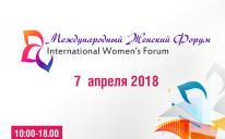 Запрошуємо на Міжнародний жіночий форум — 7 квітня, КМДА