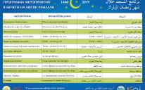 Программа Рамадана-2019 в ИКЦ Киева