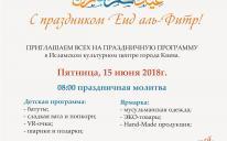 Праздник разговения-2018 в исламских центрах Ассоциации «Альраид»: программа