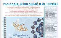 """Газета """"Арраід"""" №8 (167) 2013"""