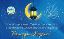 Благословенного Рамадану-2017!