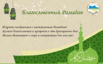 Рамадан — еще один источник единения