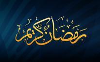 بيان بخصوص تحديد بداية شهر رمضان 1435هـ