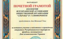 Крымское отделение «Альраид» наградили почетной грамотой в День Независимости Украины