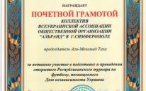 Кримське відділення «Альраід» нагородили почесною грамотою у День Незалежності України