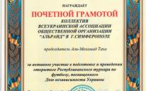 """Alraid"" Office In Crimea Awarded With A Certificate Of Merit On The Independance Day"