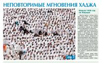"""Газета """"Арраід"""" №11 169) 2013"""