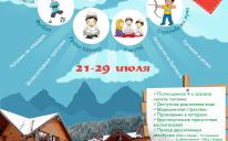 Детский оздоровительный лагерь в Карпатах: количество мест ограничено!