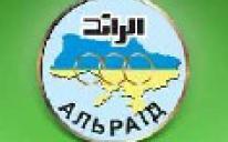 Позиция Всеукраинской ассоциации общественных организаций «Альраид» относительно ситуации в Секторе Газа