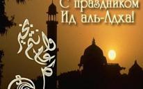 Поздравляем с наступлением Ид Аль-Адха