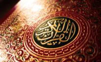 Впервые в Украине будет проведен международный конкурс чтецов Священного Корана