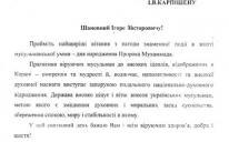 Министерство культуры поздравило мусульман Украины с днем рождения Пророка