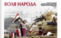 "Газета ""Арраид"" №2 (139) 2011"