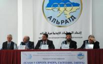 "ISLAM in CIS: In Kiev finished international scientific Conference ""Islam in Europe: yesterday, today, tomorrow"""