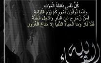 ВАОО «Альраид» и ДУМУ «Умма» выражают свои соболезнования доктору Мухаммаду Таха и его семье в связи с кончиной его сестры