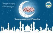 Первый день поста Рамадан 20 июля, поздравляем всех мусульман с Благословенным месяцем