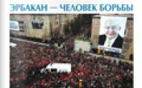"Газета ""Арраид"" №3 (140) 2011"