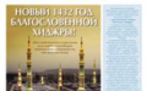 "Газета ""Арраид"" №12 (137) 2010"